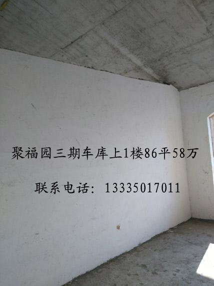 李哥庄聚福园三期车库上1楼86平58万