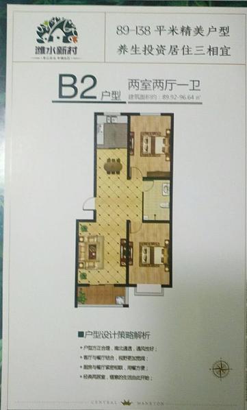潍水新村 5楼和6楼急售