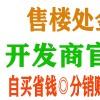 贵和嘉悦府 9月,青岛市新房网签量14646套,二手房网签量5185套