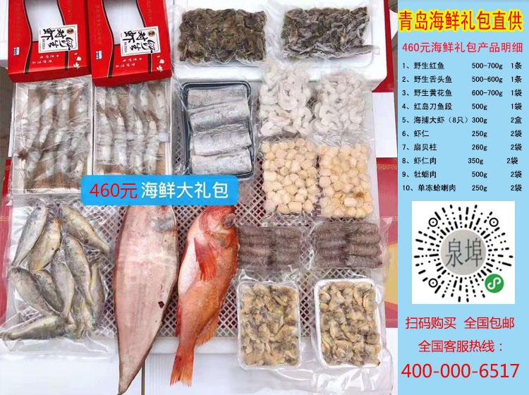 460元海鲜礼盒