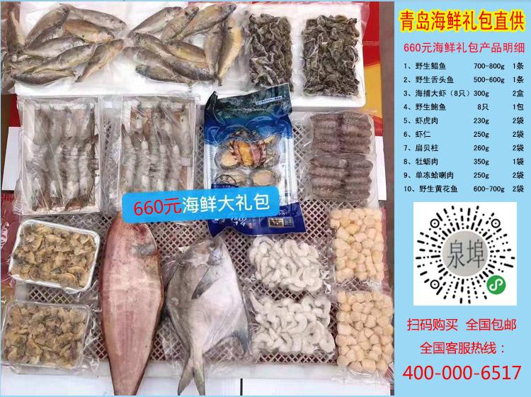 660元海鲜礼盒