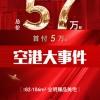 李哥庄书香世家小区总价57万买精装修套三新房